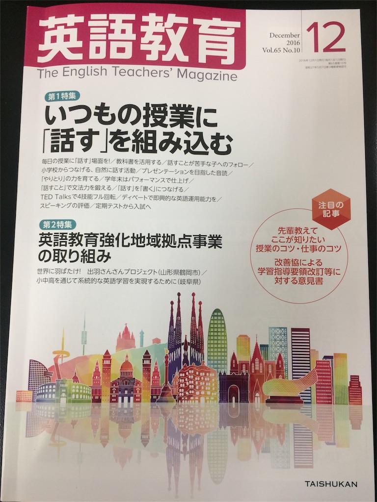 f:id:tsuyoshi0103:20161118153049j:image