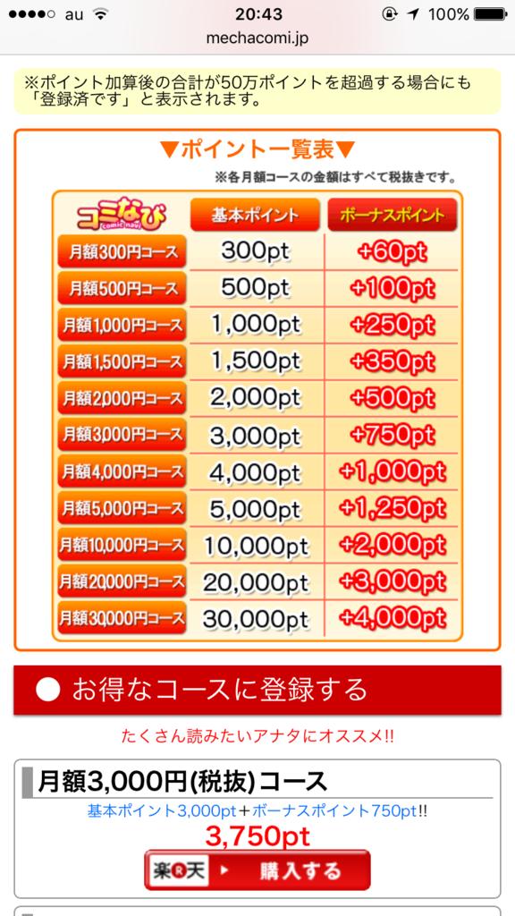 f:id:tsuyoshi0123:20170127205556p:plain