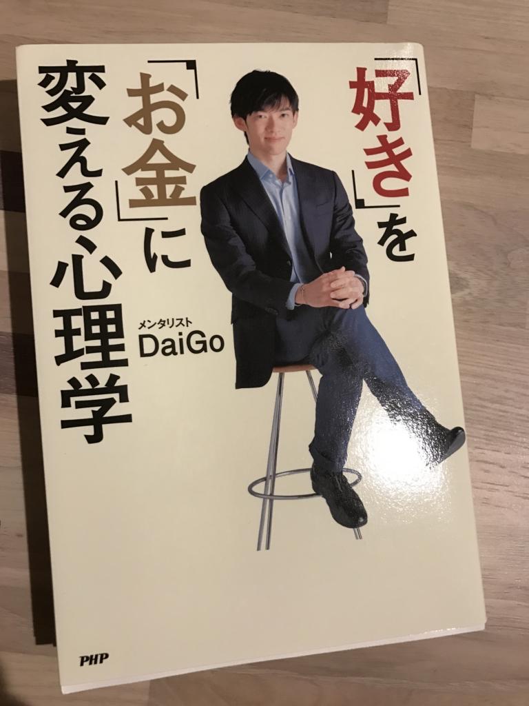 f:id:tsuyoshi0123:20170429214159j:plain
