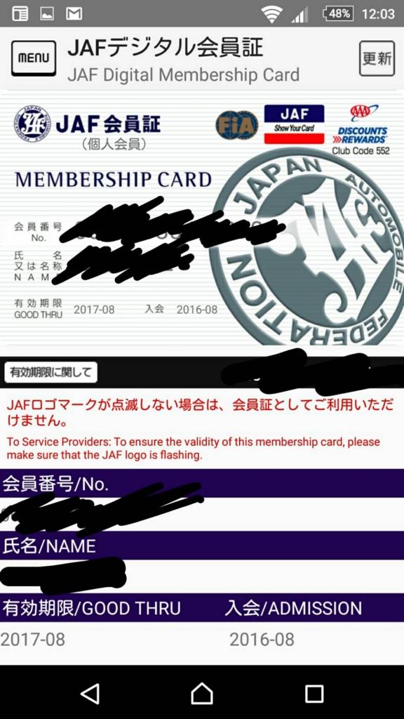 f:id:tsuyoshi629:20160909124335j:plain
