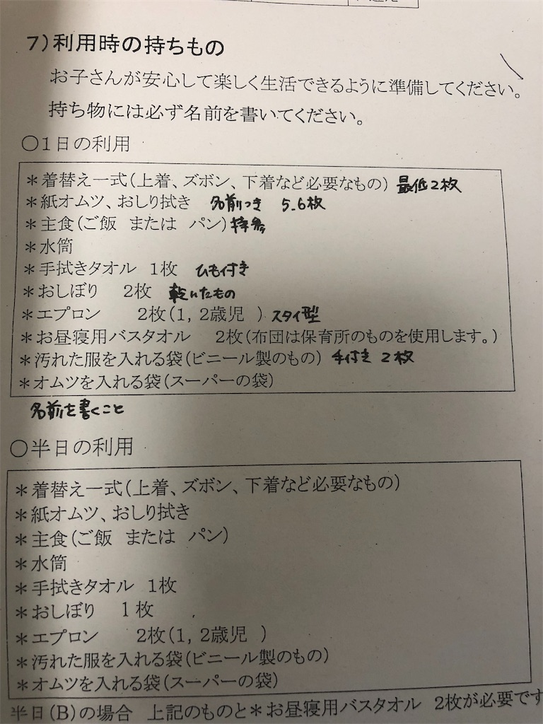 f:id:tsuyu-2u:20181219223525j:image