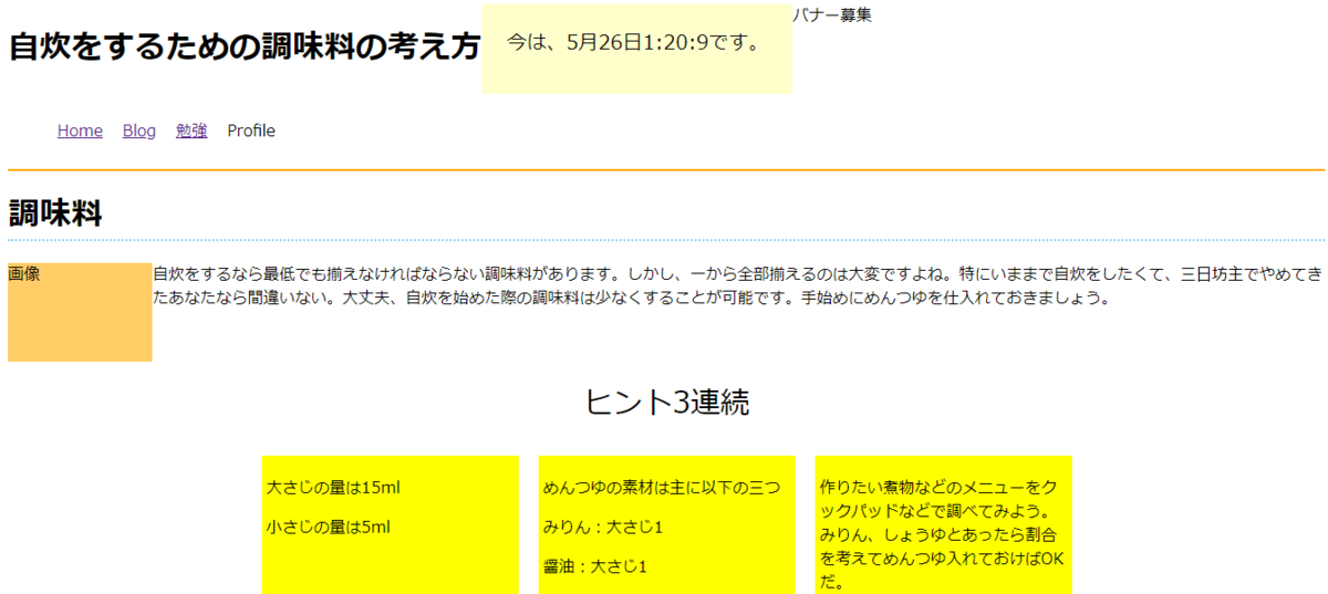 f:id:tsuyunaruhito:20200526022102p:plain