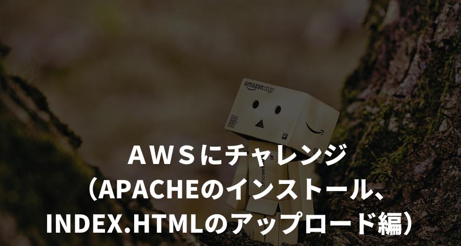 AWSにチャレンジ (Apacheのインストール、index.htmlのアップロード編)