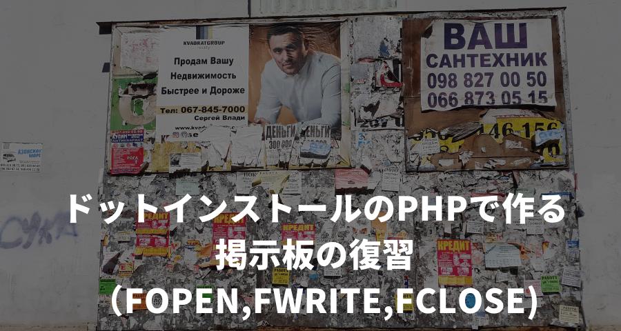 ドットインストールのPHPで作る 掲示板の復習(fopen,fwrite,fclose)