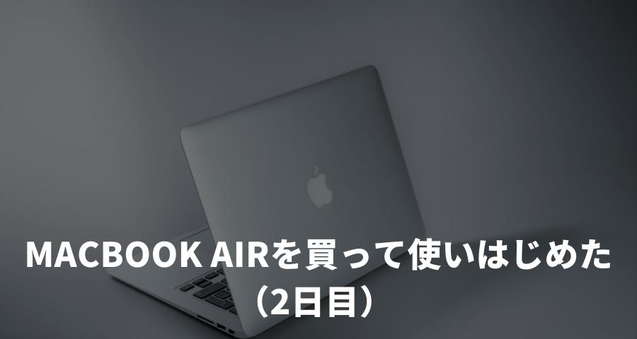 Macbook Airを買って使いはじめた(2日目)