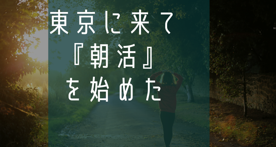 東京に来て『朝活』を始めた