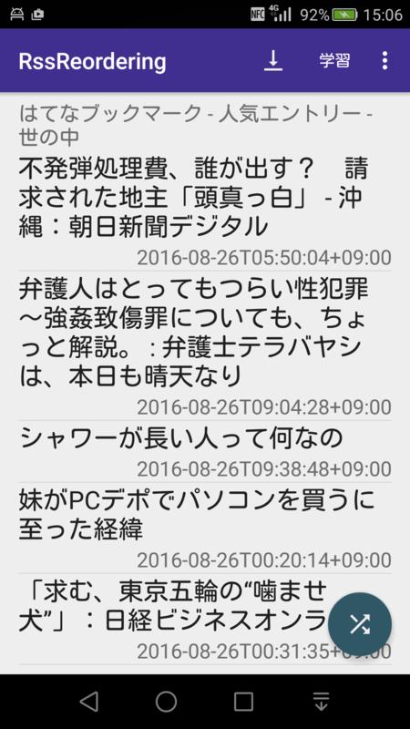 f:id:tt_androidApp:20160830145444p:image:w240