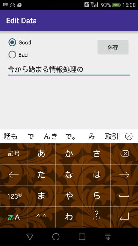 f:id:tt_androidApp:20160830145447p:image:w240