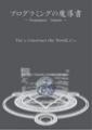 プログラミングの魔導書 Vol.1