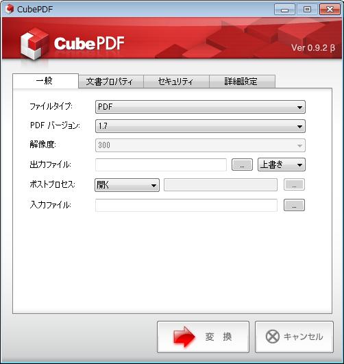 CubePDF Appendix
