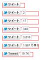 Twitter ボタンの見え方のテスト