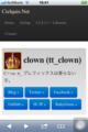 Twitter Bootstrap を適用した Web ページ (iPhone)