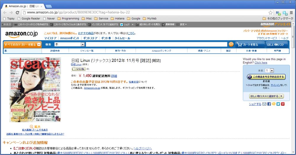 愛され Linux