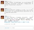 Twitter UI の調査(その2)
