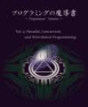 プログラミングの魔導書 Vol.3
