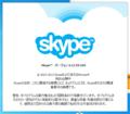 Skype のバージョン情報