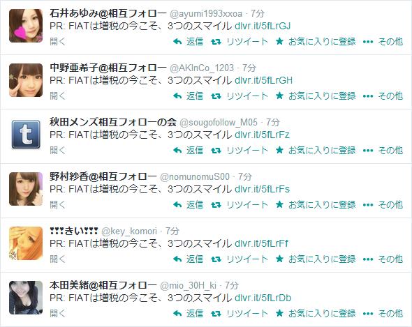Twitter スパム?