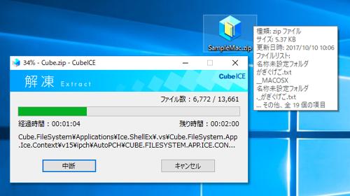 CubeICE メイン画面