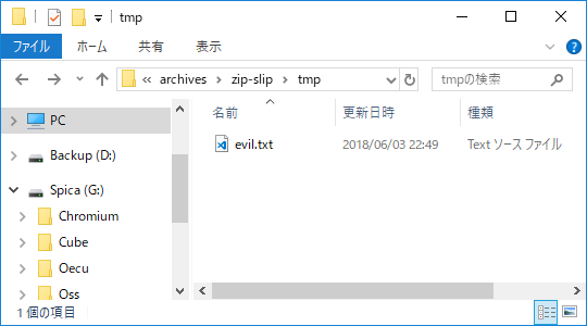 Zip Slip 確認用のサンプルファイルを CubeICE で解凍した結果