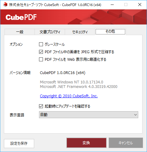 CubePDF バージョン情報