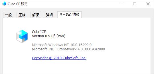 CubeICE のバージョン確認