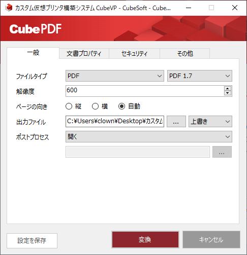 CubePDF メイン画面