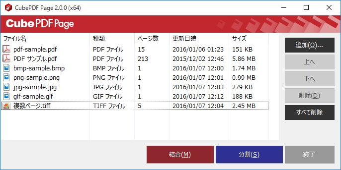 CubePDF Page 2.0.0 メイン画面