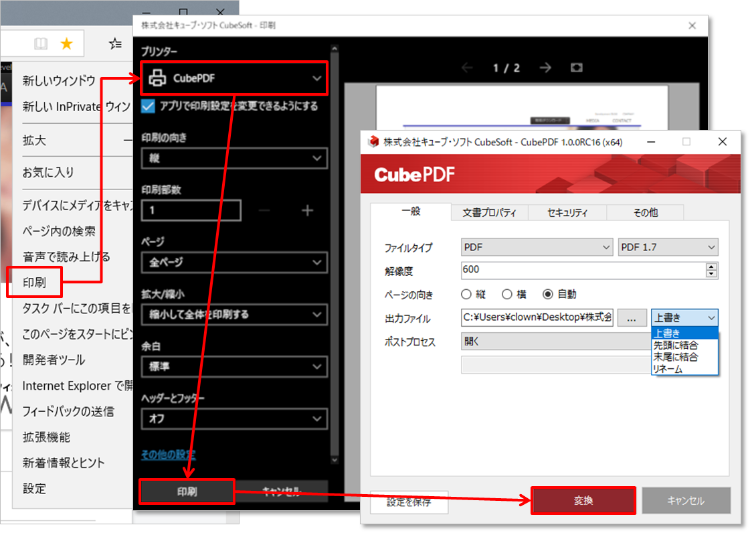 CubePDF の使用方法