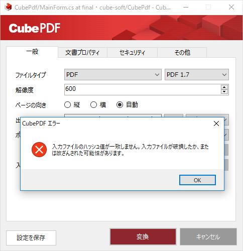 CubePDF の脆弱性対策