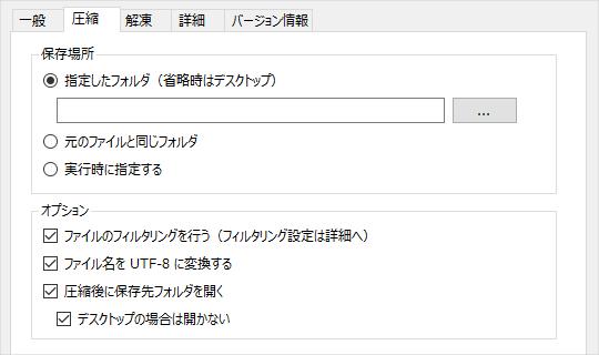 CubeICE 設定