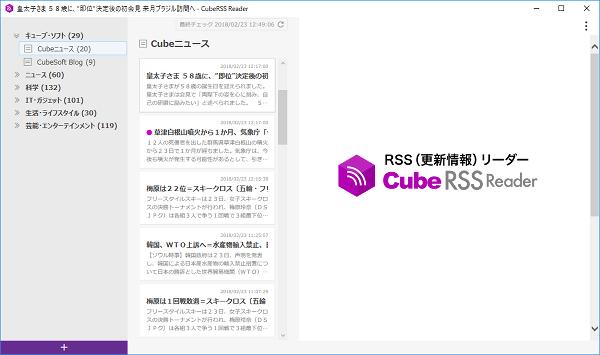 CubeRSS Reader メイン画面