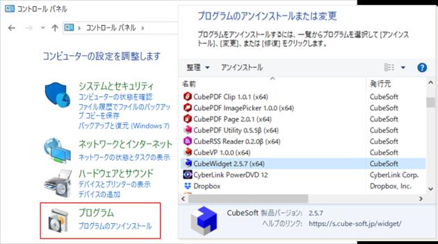 コントロールパネルから CubeWidget をアンインストール