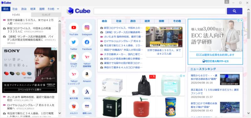 CubeWidget