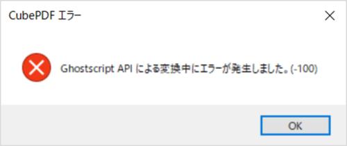 Ghostscript API による変換中にエラーが発生しました