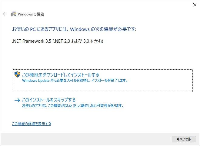 .NET Framework 3.5 のインストール警告