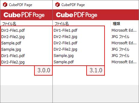 複数のファイルおよびフォルダーを選択してドラッグ&ドロップした結果