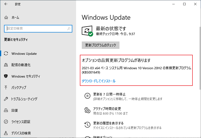 Windows Update 画面