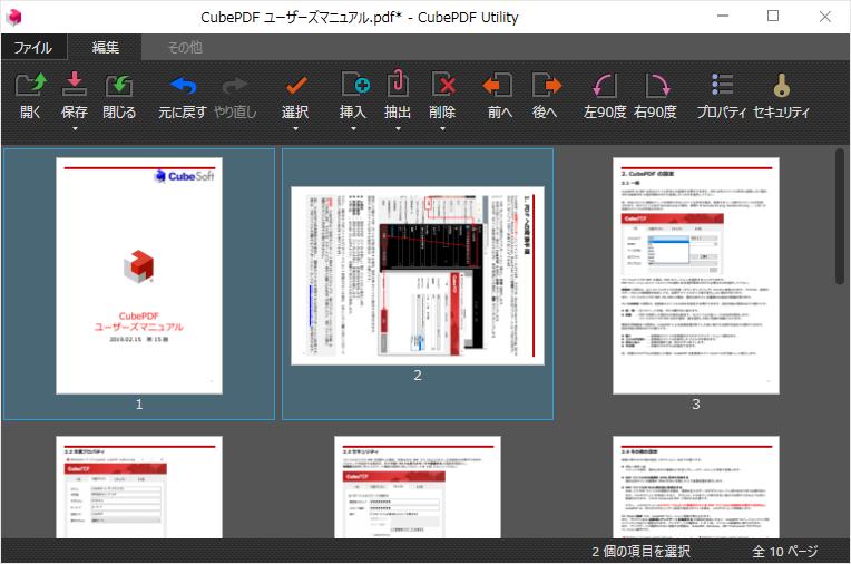 CubePDF Utility メイン画面