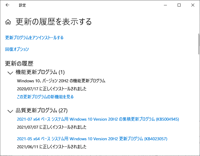Windows 更新の履歴