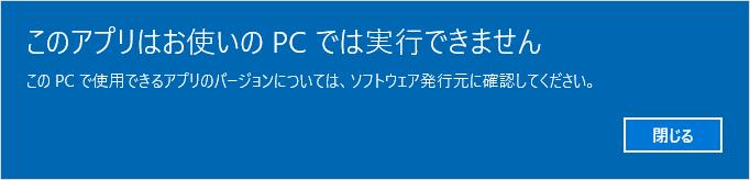 Windows のエラー画面