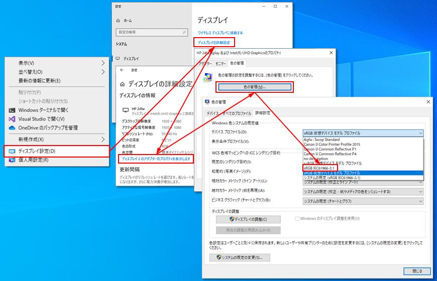 Windows のデバイス プロファイルの変更方法
