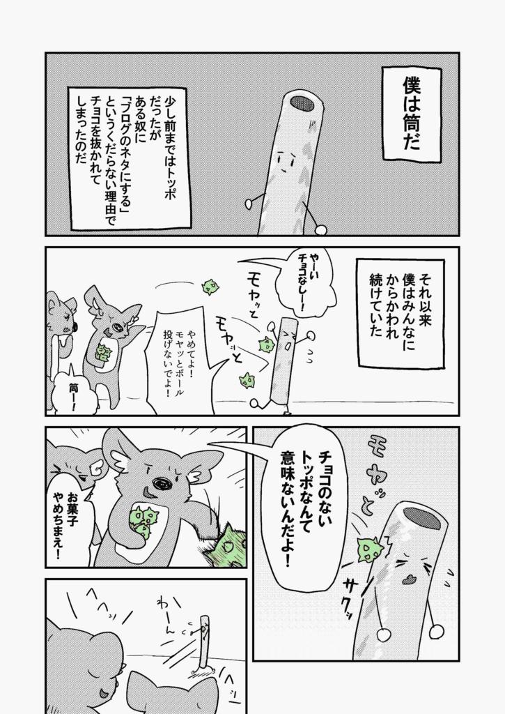 f:id:ttatibana116:20170827140903j:plain