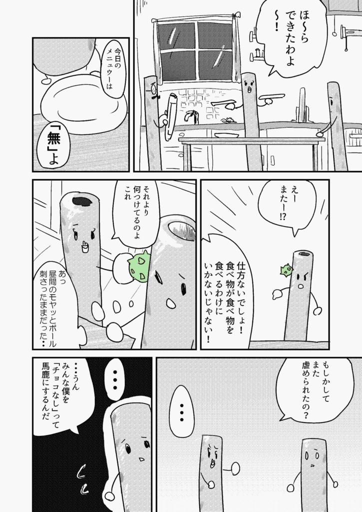 f:id:ttatibana116:20170827140924j:plain