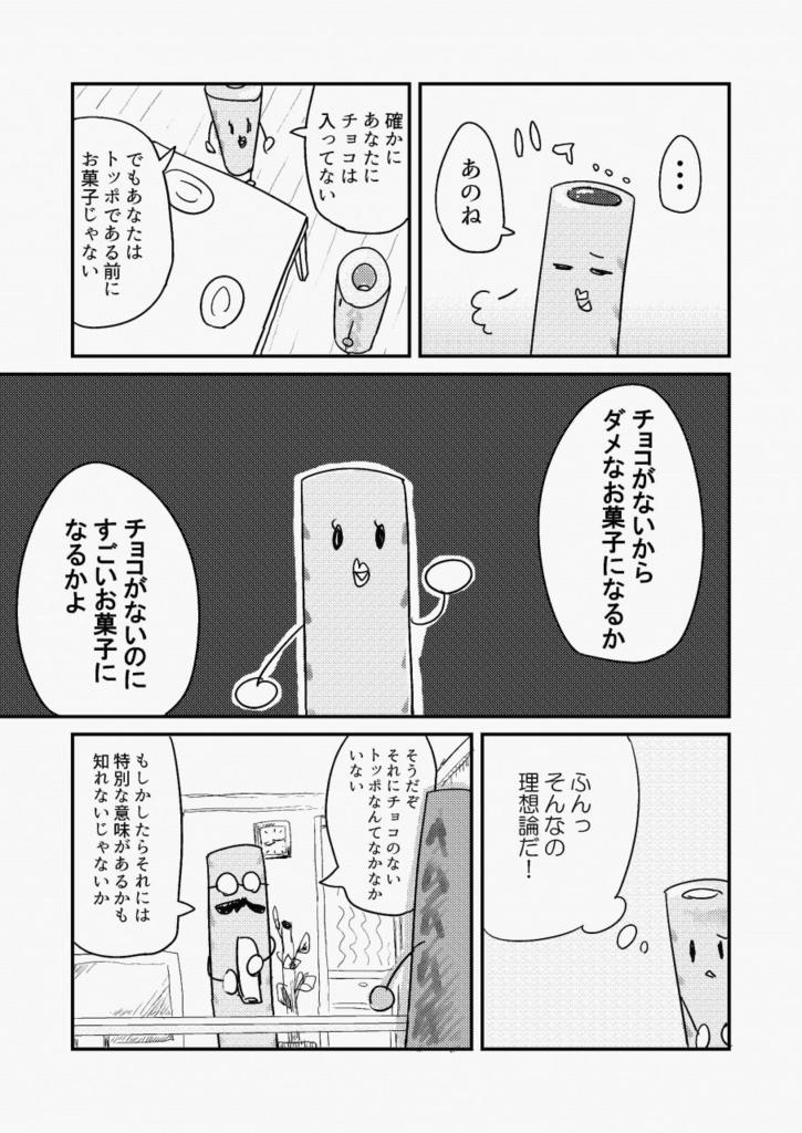 f:id:ttatibana116:20170827141002j:plain