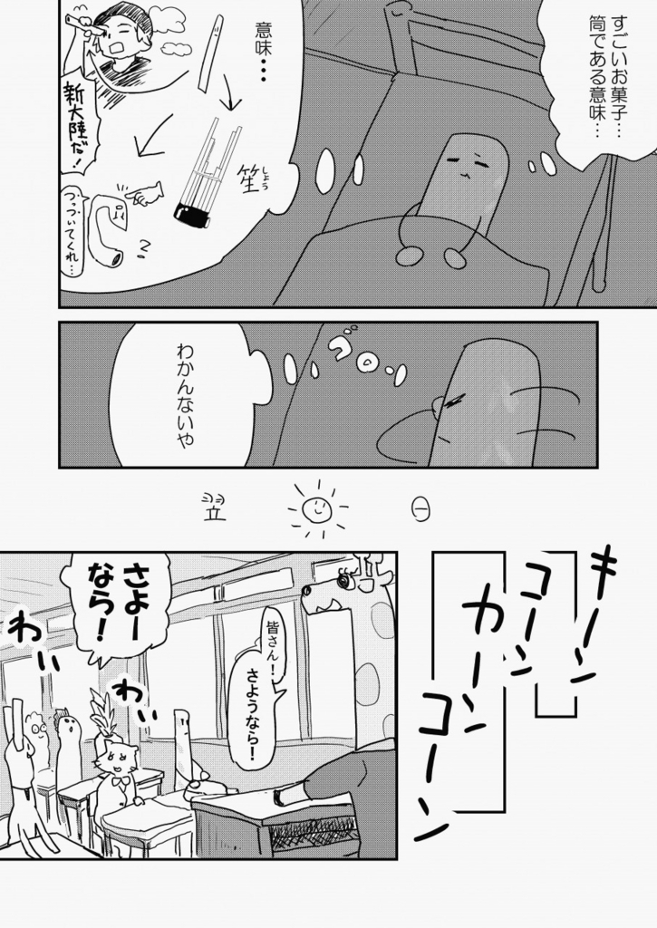 f:id:ttatibana116:20170827141017j:plain