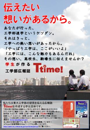f:id:ttime:20130409000338p:image