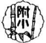 東京学芸大学附属竹早小学校