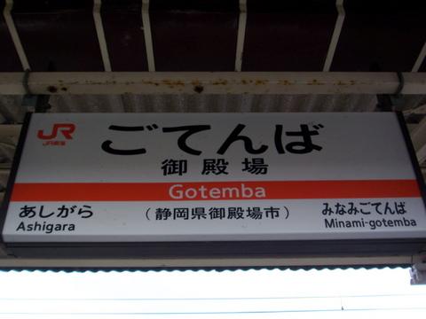 gotenba_0.jpg