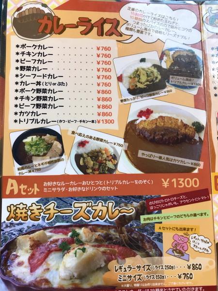 札幌カリーぱおのカレーライスメニュー