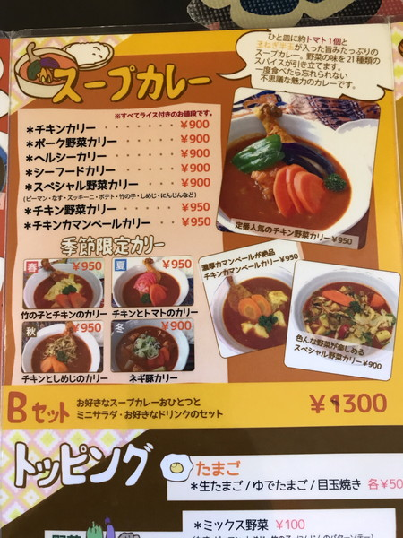 札幌カリーぱおのスープカレーメニュー